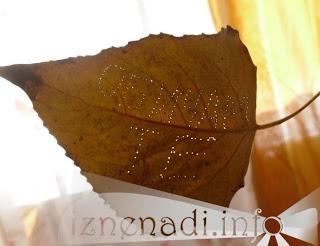 есенна рамантична изненада
