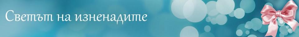 https://www.iznenadi.info/wp-content/uploads/2013/09/cropped-logo-iznenadi.jpg