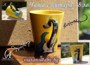 уникални чаши