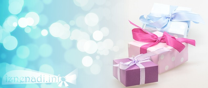 как се поднася подарък
