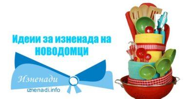 подаръци и изненади за новодомци, сватба, младоженци, годишнина, 8 март